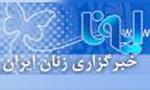 آغاز فعاليت خبرگزاري زنان جمهوری اسلامي (1380 ش)