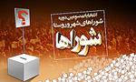 انتخابات شوراهاي اسلامي شهر و روستا پس از پيروزی انقلاب اسلامي (1358 ش)