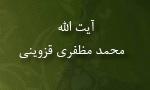 """رحلت فقيه معظم آيت اللَّه """"محمدمظفري قزويني"""" عالم بزرگ قزوين (1380 ش)"""