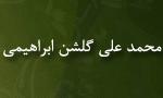 درگذشت محمد علي گلشن ابراهيمي گردآورنده آثار صوتي ايراني (1380ش)