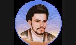 شهادت شهید سیدمحسن آل احمد طالقانی  (1362ش)