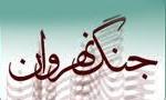 وقوع جنگ نهروان بين سپاهيان امام علي(ع) و خوارج (38 ق)