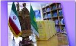 تأسيس بنياد پژوهش هاي اسلامي آستان قدس رضوي (1363ش)