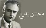تولد محسن بدیع پیشگام صنعت لابراتوار فیلم در ایران (1368 ش)