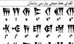 """درگذشت """"اوژن بورنوف"""" خاورشناس نامدار فرانسوي و كاشف رمز خطّ ميخي (1852م)"""
