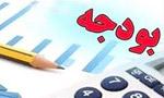 بودجه کل کشور در 68 ميليارد ريال هزينه و درآمد به تصويب مجلس شوراي ملي رسيد. (1338 ش)