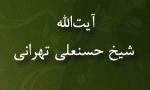"درگذشت عالم زاهد آيت اللَّه ""شيخ حسنعلي تهراني"" (1325 ق)"