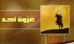 وقوع غزوه ی احد دومين جنگ صدر اسلام به فرماندهي پيامبر اكرم(ص)(3 ق)