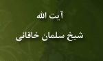 """ارتحال عالم مجاهد آيت اللَّه """"شيخ سلمان خاقاني"""" (1366 ش)"""