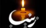 وفات عقيله ي بني هاشم، ام المصائب
