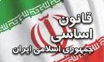 همه پرسی اصلاحیه قانون اساسی جمهوری اسلامی ایران (1368 ش)