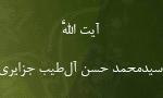 """رحلت آيت اللَّه """"سيدمحمد حسن آل طيب جزايري"""" عالم بزرگ خوزستان (1373ش)"""