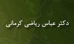 """درگذشت دكتر """"عباس رياضي كرماني"""" استاد نجوم (1367 ش)"""
