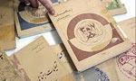 چاپ و انتشار کتاب های درسی به وزارت فرهنگ واگذار شد. (1342 ش)