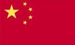 مبادلات بازرگانی ایران و چین آزاد شد(1350ش)
