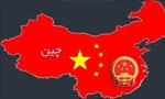 هوشنگ انصاری وزیر اقتصاد ملی برای امضاء یک موافقتنامه بازرگانی بین ایران و جمهوری خلق چین در رأس هیئتی به پکن عزیمت کرد(1352ش)