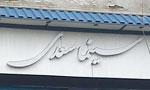 سینما سعدی تهران در یک آتش سوزی سه ساعته به کلی سوخت (1348 ش)