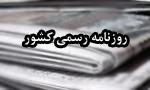 انتشار روزنامه رسمي كشور (1323 ش)