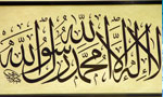 دعوت جهاني اسلام توسط پيامبر اكرم (7 ق)