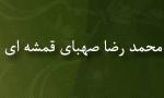 """رحلت عارف و فيلسوف شهير حكيم """"محمد رضا صهباي قمشه ای"""" (1267 ش)"""