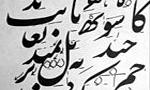 درگذشت میرزا حسن خان زرین خط ،خوشنویس  (1357 ش)