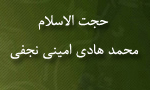 """رحلت استاد محقق حجت الاسلام دكتر """"محمد هادي اميني نجفي"""" (1379 ش)"""