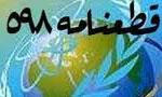 اعلام دبيركل سازمان ملل متحد مبني بر آغاز آتش بس ميان ايران و عراق (1367 ش)