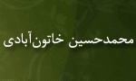 وفات محمدحسين خاتون آبادی،عالم فاضل قرن دوازدهم  (1151ق)