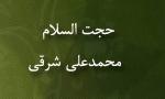 """رحلت عالم خدمتگزار حجت الاسلام والمسلمين """"محمدعلي شرقي"""" (1377ش)"""