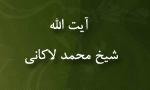 """درگذشت عالم وارسته آيت اللَّه """"شيخ محمد لاكاني""""(1379ش)"""