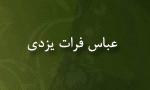 """درگذشت شاعر معاصر """"عباس فرات يزدي"""" (1347 ش)"""