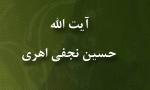"رحلت فقيه جليل، آيت اللَّه ""حسين نجفي اهري"" (1345 ش)"