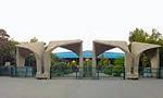 کنفرانس بیناللملی مدیریت با شرکت رؤسای دانشگاههای چهارده کشور جهان در تهران آغاز بکار کرد(1344 ش)