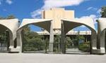 دانشگاه تهران طی اعلامیهای تغییرات جدیدی که در دوره لیسانس و سایر امور دانشگاه داده است اعلام کرد.(1343 ش)