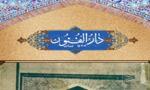 محمدحسين خان اديب الدوله كه ساليان دراز رياست مدرسه دارالفنون را بر عهده داشت در تهران درگذشت.(1313 ش)