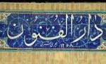 دكتر علي اصغر مؤدب نفيسي استاد مدرسه طب دارالفنون و اولين وزير بهداري ايران درگذشت. (1328 ش)