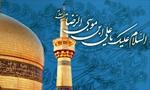 برگزاری مراسم بيعت درباريان با امام رضا(ع) به امر مأمون عباسی(201 ق)