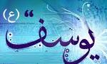 """روز آزاد شدن حضرت """"يوسف (ع)"""" از زندان و استحباب روزه براي رفع هر گرفتاري"""