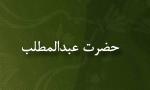 وفات عبدالمطلب جدّ بزرگوار پيامبر گرامي اسلام (ص) (8 عامالفيل)