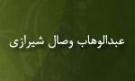 """درگذشت """"عبدالوهاب وصال شيرازي"""" محقق و شاعر (1373 ش)"""