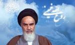"""آزادي """"امام خميني(ره)"""" پس از ده ماه بازداشت و تحت نظر بودن (1343 ش)"""