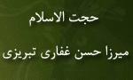 "رحلت حجت الاسلام ""ميرزا حسن غفاری تبريزی"" مدرس حوزه علميه قم (1379ش)"