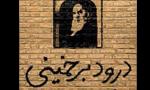 بنابر گزارش شهربانی گنبدکاووس، در تعدادی از خیابانهای این شهر، شعارهایی علیه کد66(منظور شاه است) و درود برخمینی و مرگ بر این حکومت ننگین نوشته شده بود.(1357ش)