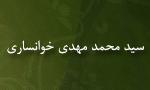 """رحلت فقيه جليل """"سيد محمد مهدي خوانساري"""" (1284ش)"""