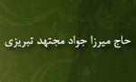 """رحلت فقيه كبير و عالم مجاهد """"حاج ميرزا جواد مجتهد تبريزي"""" (1274 ش)"""