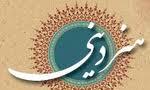 آغاز به كار نخستين كنفرانس بين المللي هنر ديني در تهران (1374ش)