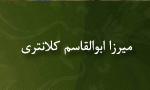 """رحلت """"ميرزا ابوالقاسم كلانتري"""" فقيه و اصولي(1292 ق)"""