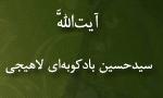 """رحلت حكيم و فيلسوف شهير آيت اللَّه """"سيدحسين بادكوبه اي لاهيجي"""" (1358 ق)"""