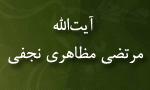 """رحلت فقيه و عالم بزرگوار آيت اللَّه """"مرتضي مظاهري نجفي"""" (1368 ش)"""