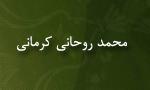 """درگذشت عالم رباني آيتاللَّه """"حاج محمد روحاني كرماني"""" (1373ش)"""